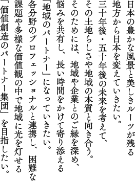 Rootsメッセージ4
