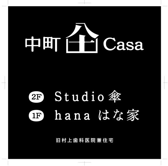 roots_中町Casa(旧村上歯科)002