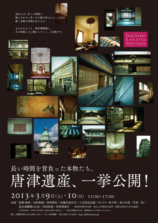 roots_唐津遺産百年プロジェクト001