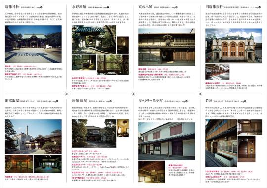 roots_唐津遺産百年プロジェクト002
