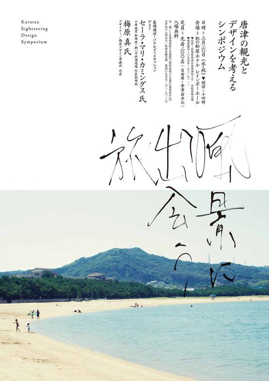 roots_唐津の観光とデザインを考えるシンポジウム001