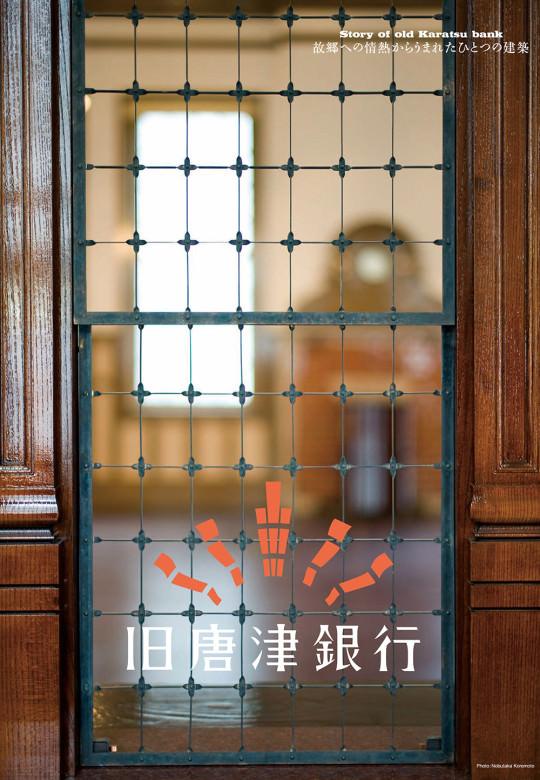 roots_旧唐津銀行リニューアルオープンキャンペーン企画002