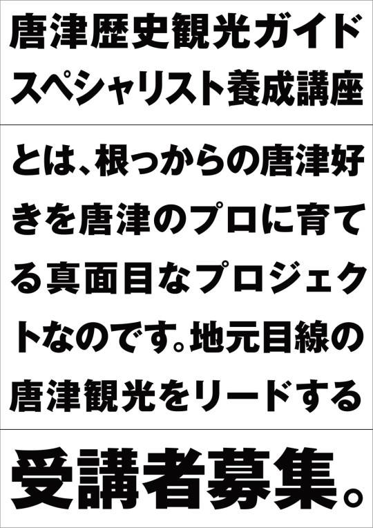 roots_まちなか観光プロジェクト001
