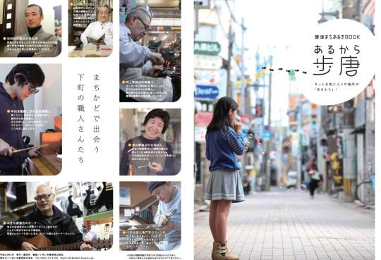 roots_まちなか観光プロジェクト005