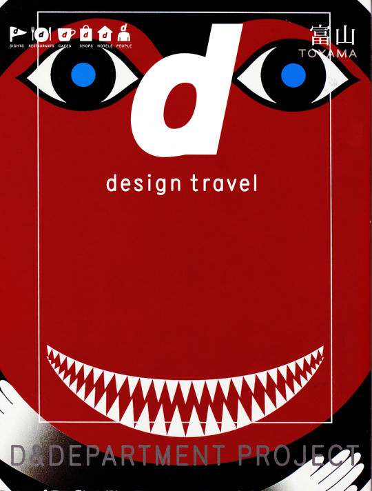 d design travel_001