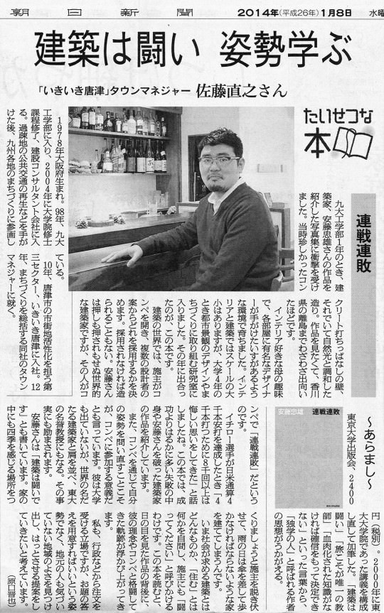 Asahi140108_roots