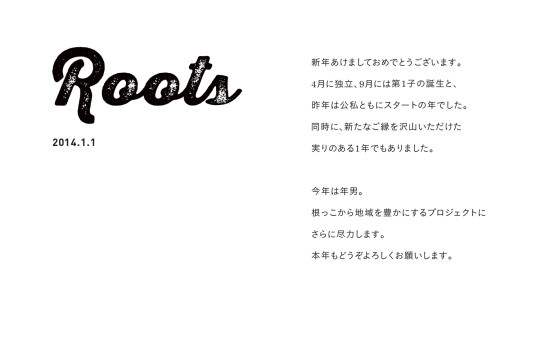 nenga_roots