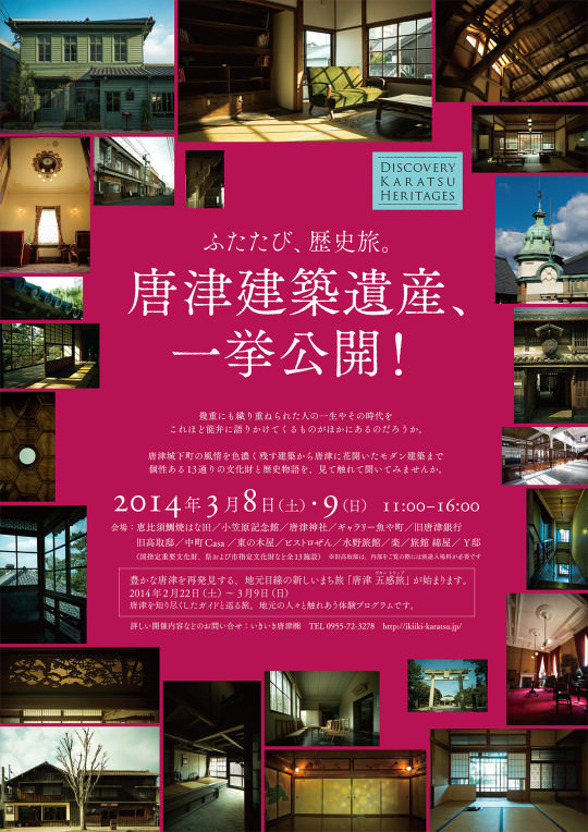 Discovery-Karatsu-Heritages