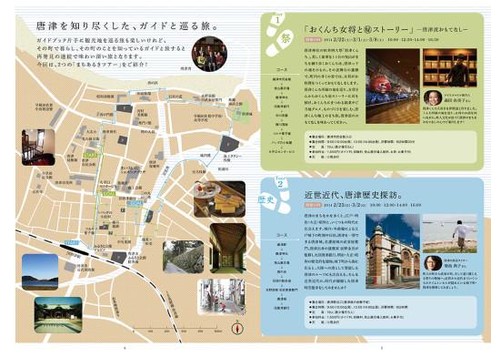 唐津五感トリップ(まちあるきツアー)