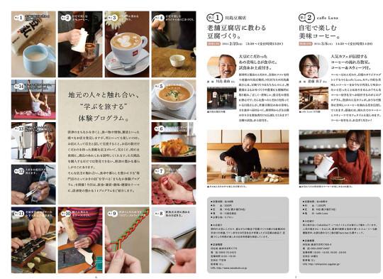唐津五感トリップ(体験プログラム)