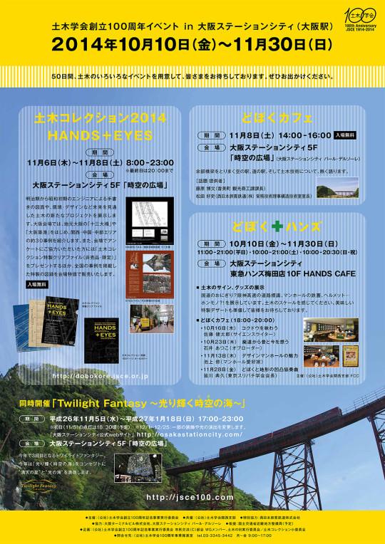 土木学会創立100周年記念イベント in JR大阪駅 ポスター