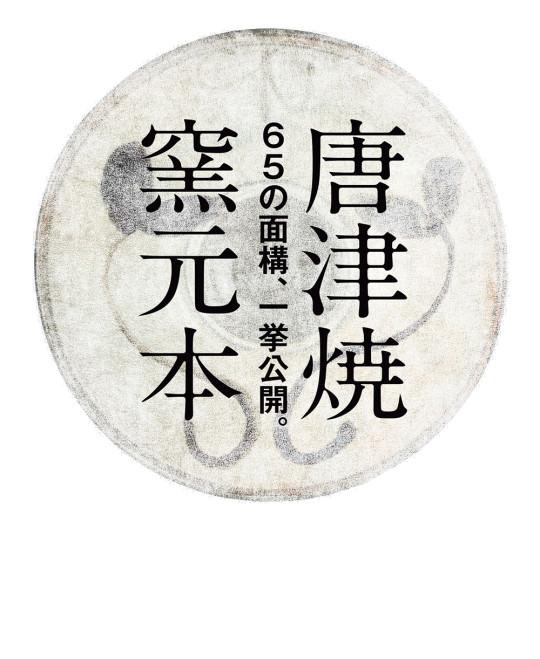 唐津焼窯元本(表紙)