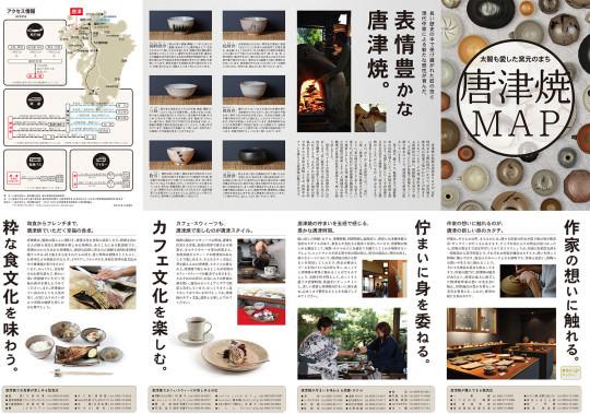 唐津焼マップ