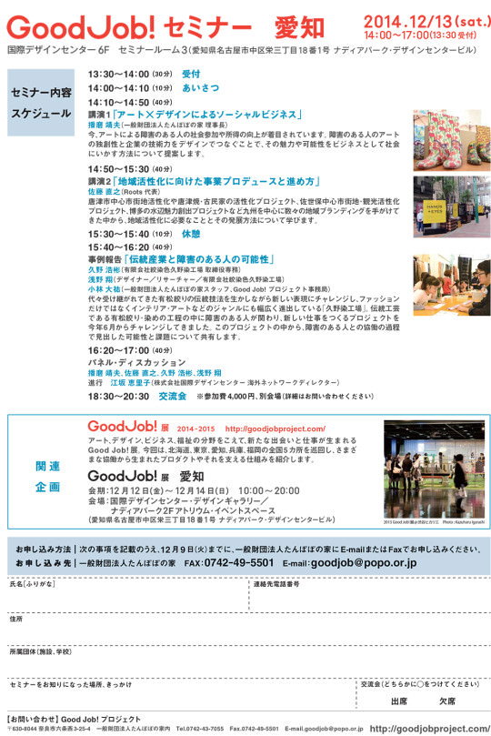 2014gj-s_aichiA4_omote.ai