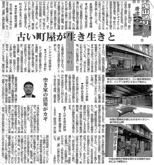 西日本新聞(2014年11月1日)