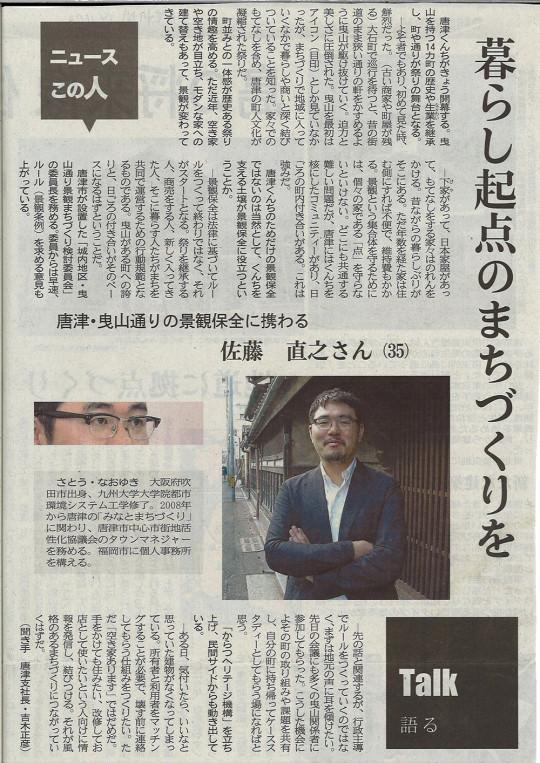 佐賀新聞(2014年11月2日)