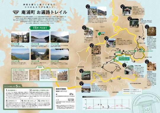庵浦町トレイルマップのコース