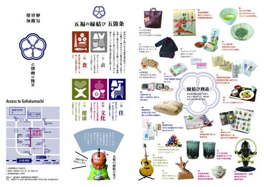五福の縁結びマップ_表