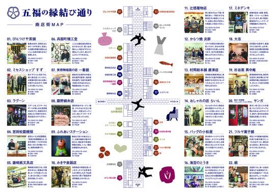 五福の縁結びマップ_裏