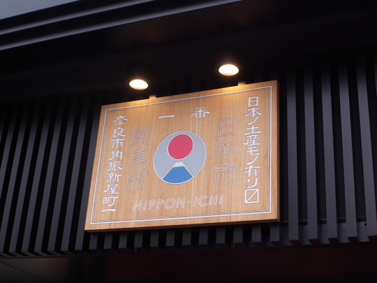 玄関上に飾られた看板