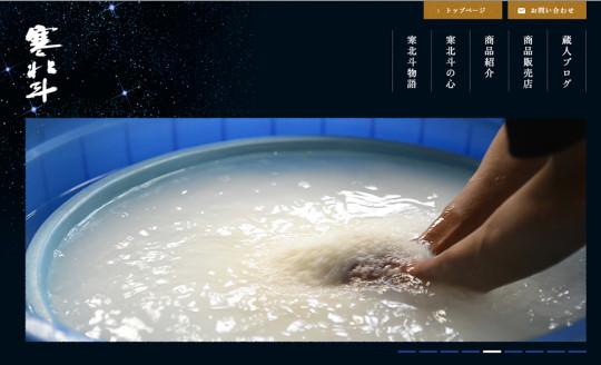 kanhokuto_web