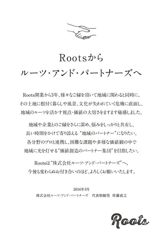 株式会社Roots_DM4