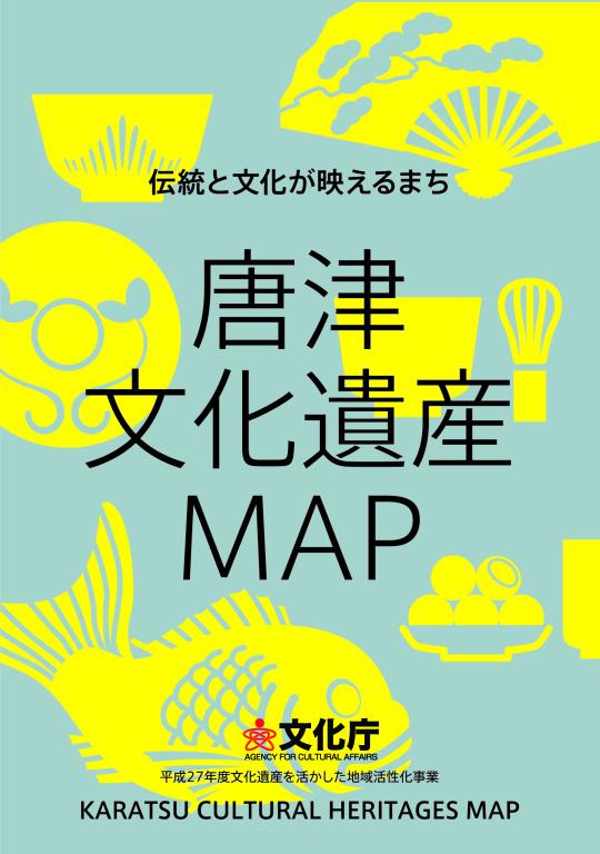 唐津文化遺産MAP/表紙