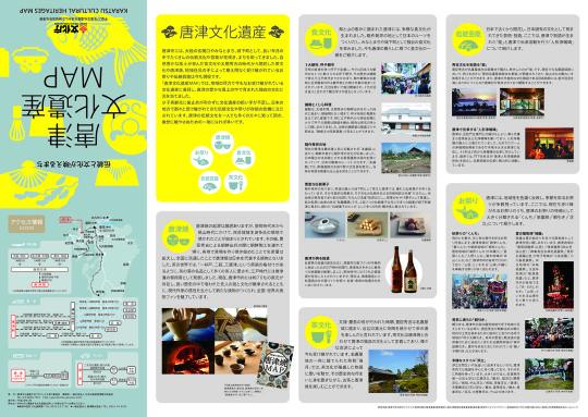 唐津文化遺産MAP/表面