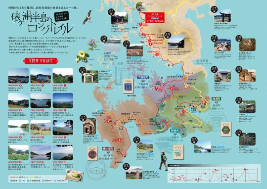 俵ヶ浦半島ロングトレイルマップ裏面(2016)