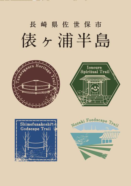 俵ヶ浦半島ロングトレイルマップ表紙(2016)