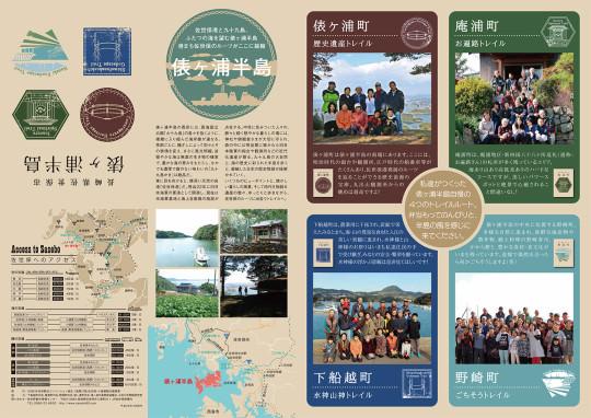 俵ヶ浦半島ロングトレイルマップ表面(2016)