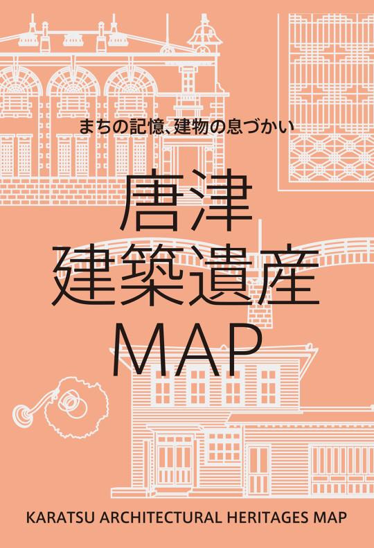 唐津建築遺産MAP表紙