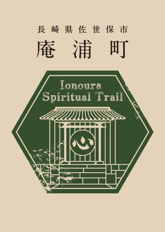 庵浦町トレイルマップ表紙(2015)