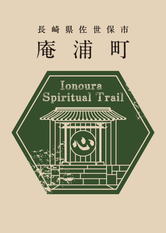 庵浦町お遍路トレイルマップ(表紙)