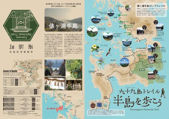 庵浦町トレイルマップ表面(2015)