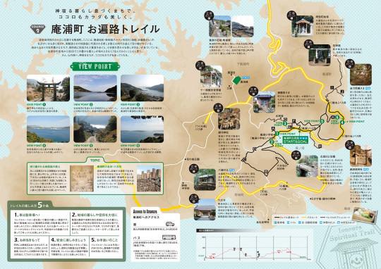 庵浦町トレイルマップ裏面(2015)
