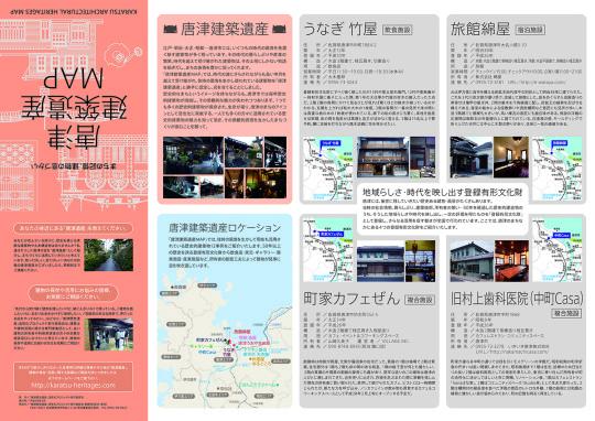 唐津建築遺産MAP表面