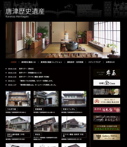 唐津建築遺産ホームページ