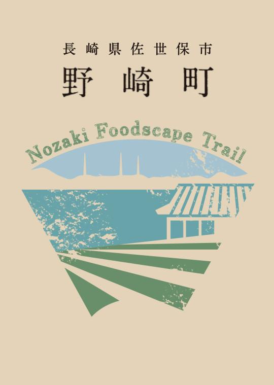 野崎町ごちそうトレイルマップ(表紙)