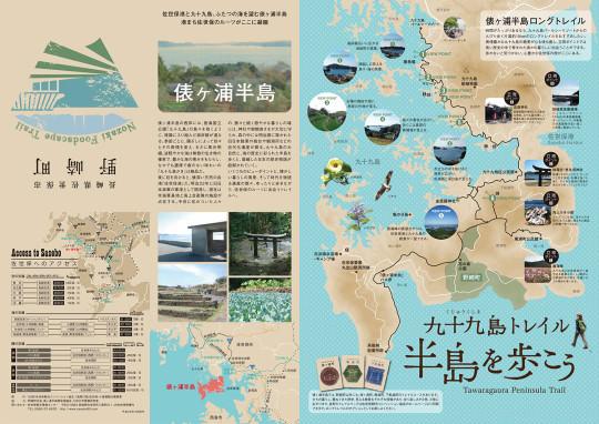 野崎町トレイルマップ表面(2016)