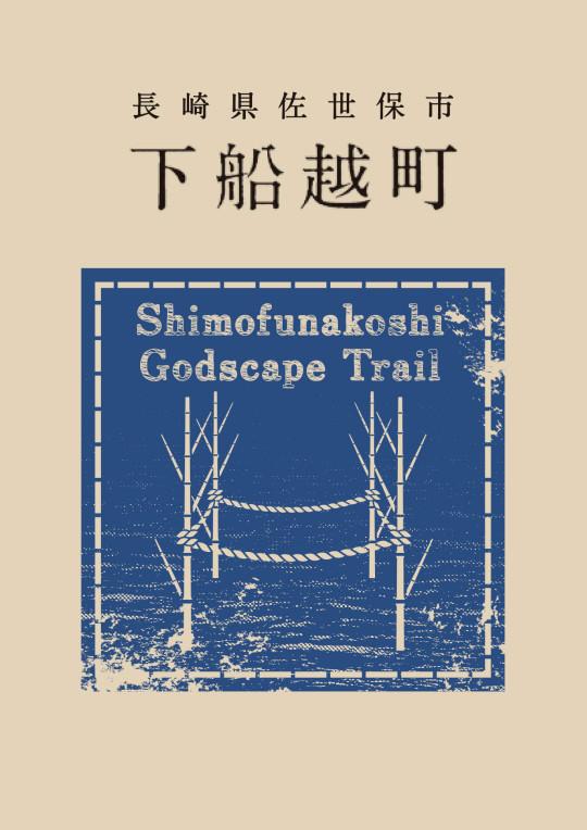 下船越町トレイルマップ表紙(2016)