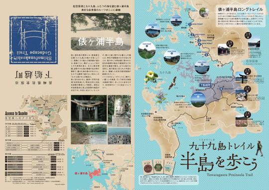 下船越町トレイルマップ表面(2016)