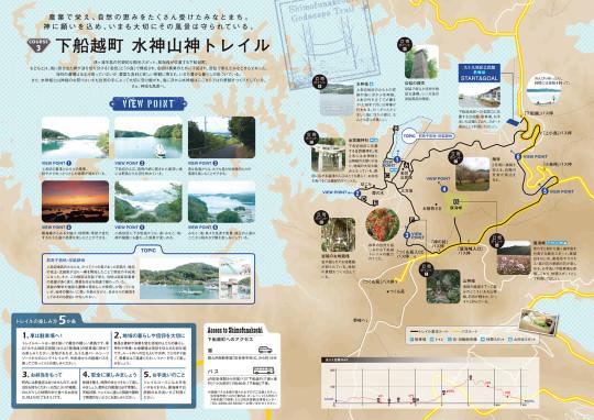 下船越町トレイルマップ裏面(2016)