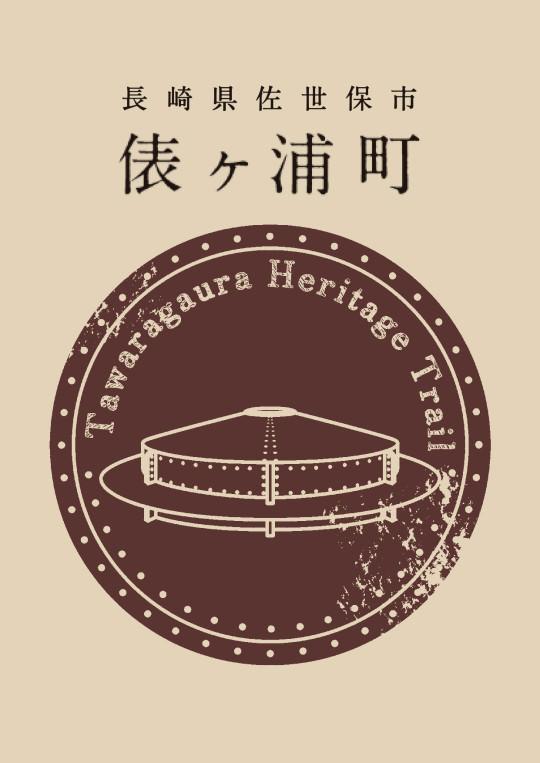 俵ヶ浦町歴史遺産トレイルマップ(表紙)