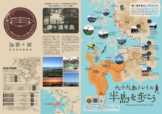 俵ヶ浦半島トレイルマップ表面(2014)