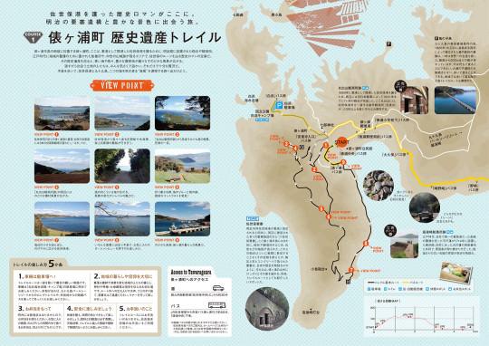俵ヶ浦半島トレイルマップ裏面(2014)