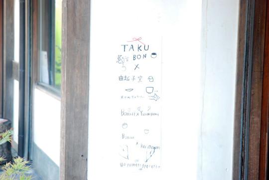 唐津焼作家と盆栽作家のコラボイベント