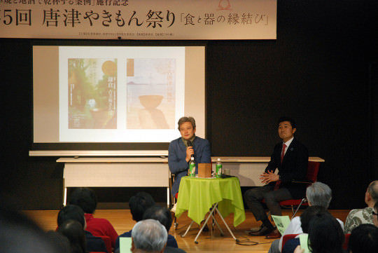 唐津焼シンポジウム第1部/目の眼の白州さんとDiscover Japanの高橋編集長の対談