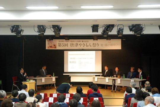 唐津焼シンポジウム第2部/唐津市長も交えて、焼物の里の活性化のあり方を。