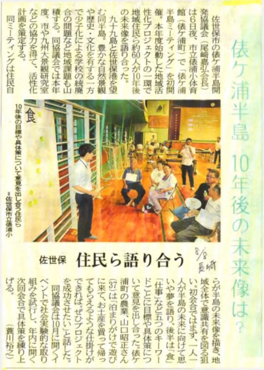 160808長崎新聞に掲載いただきました。